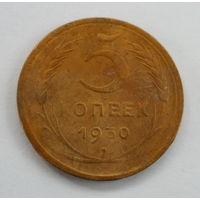 СССР 5 копеек 1930