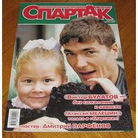 """Журнал """"Спартак"""" 1998 г."""