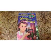 Любимые книги девочек - Ребекка с фермы Солнечный ручей - Кейт Дуглас Уиггин