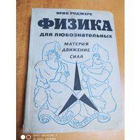 Физика для любознательных. Том І. Материя, движение, сила. / Эрик Роджерс,