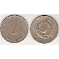 Югославия _km57 2 динара 1979 год (h01)