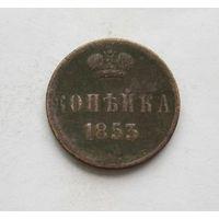 Копейка 1853г.