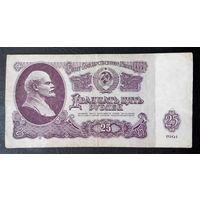 25 рублей 1961 ТХ 4982102 #0091