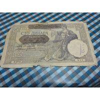 100 динар 1941 года Сербии 211