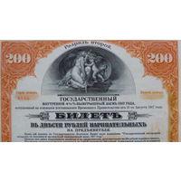 ЗАЁМ -200-руб. -Российская Империя- 1917 -Временное Правительство- *-AU-практически идеальное состояние-
