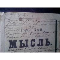 """Журнал """"Русская мысль"""""""