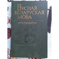 Вусная беларуская мова. Хрэстаматыя. Тыраж 1100 экз.