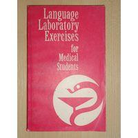 Лабораторные работы по английскому языку для медицинских вузов