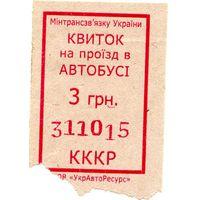 Билет - 3 гривни автобус КККР