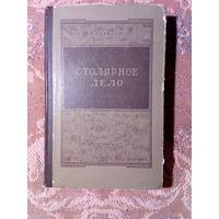"Книга ""Столярное дело"" 1958 г.  Трудрезервиздат."
