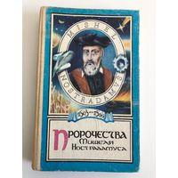 Нострадамус Пророчества Мишеля Нострадамуса