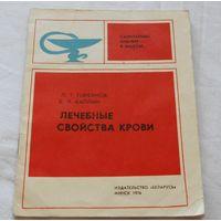 Лечебные свойства крови. П.Т. Горбунов, Б. Каплан. 1976 г.