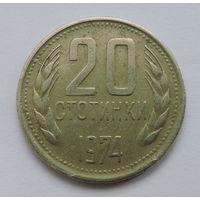 Болгария. 20 стотинок 1974. 344.