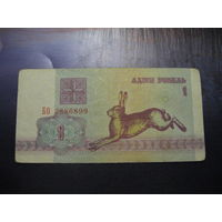1 рубль 1992 года, серия БО.