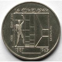 Швейцария 5 франков 1987 года. Архитектор Ле Корбюзье