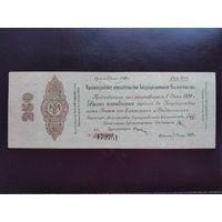 250 рублей 1919 Омск