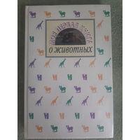 Дмитриев Юрий, Пожарицкая Наталья - Моя первая книга о животных.
