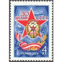 СССР ДОСААФ мотоцикл катер самолёт