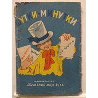 Шутки-минутки. 1958. 2 открытки.