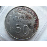 Малайзия 50 сенов 2002 г.