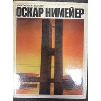 Архитектура и общество. Оскар Нимейер.  Была подарена кому-то в 1976 году.  Множество эскизов и фото. Редкость!