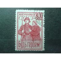 1941 Быть героем! Михель-40,0 евро гаш