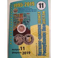 Каталог-ценник монет Казахстана.
