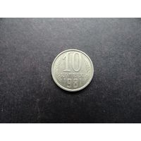 10 копеек 1981 СССР (004)