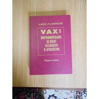 Кэпс Ч., Стаффорд Р. VAX: Программирование на языке ассемблера и архитектура