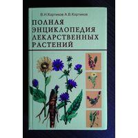 Полная энциклопедия лекарственных растений. В.Н. Кортиков, А.В. Кортиков.