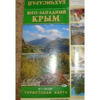 Юго-западный Крым.