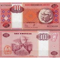 Ангола  10 кванза 1999 год  UNC