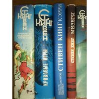 СТИВЕН КИНГ. 6 книг одним лотом.