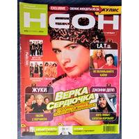 Журнал Неон #15 сентябрь 2003