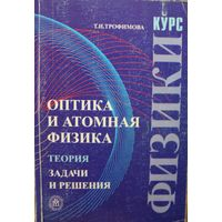 Оптика и атомная физика. Т.И. Трофимова. Теория. Задачи и решения. Пособие для втузов. 2003 год
