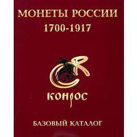 Семенов - Монеты России 1700-1917 - на CD