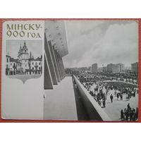 Минск. Мiнску - 900 год Паркавая Магiстраль. 1967 г. чыстая.