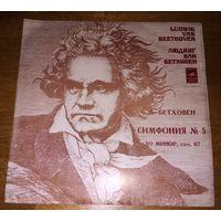 Л. Бетховен. Симфония 5 Дo Минoр, Соч. 67. Артуро Тосканини.