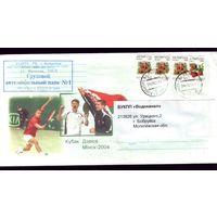 2004 год Минск Кубок Дэвиса