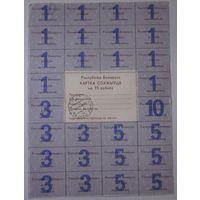 Картка спажыўца на 75 рублёў/ погашена