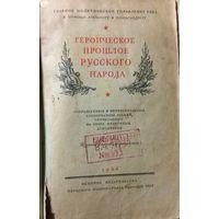 Героическое прошлое русского народа