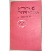 А.В.Шестаков-История Отечества в литературе 19века