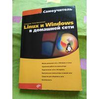 Linux и Windows в домашней сети (Александр Поляк-Брагинский) 2008