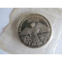 Армения. 3 рубля