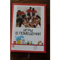 Игры в помещении. Набор открыток, 24 шт, 1987 год