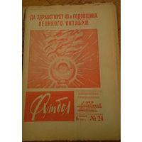 Еженедельник ФУТБОЛ  1960 номер - 24 первый год издания