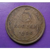 5 копеек 1954 года СССР #03