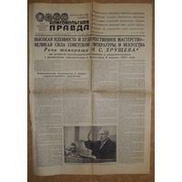 """Газета """"Комсомольская правда"""" 10 марта 1963 г., речь Хрущева с деятелями литературы и искусства (оригинал)"""