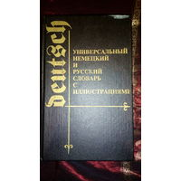 Универсальный немецкий и русский словарь с иллюстрациями