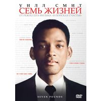 Фильмы: Семь жизней (Лицензия, DVD)
